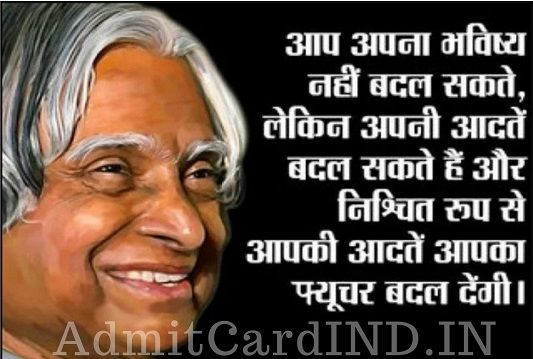 Kalam Sir Quote for Class 10 - AdmitCardIND