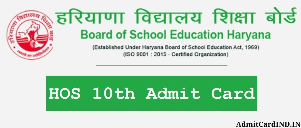 HOS 10th Admit Card
